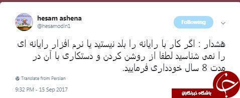 کنایه حسام الدین آشنا به حداد عادل