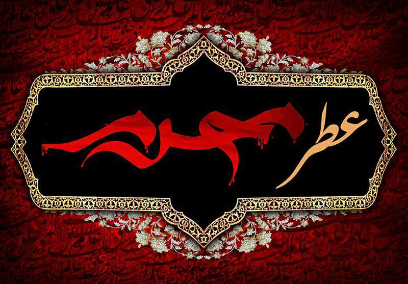 «عطر محرم» بر روی آنتن شبکه قرآن و معارف و دیگر شبکه های سیما