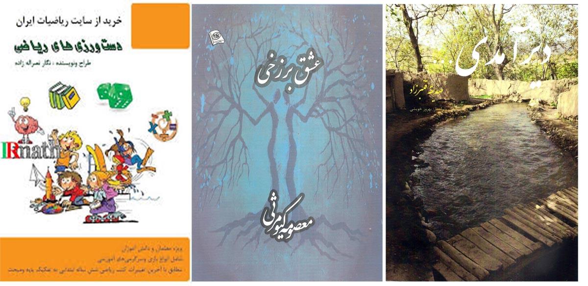 چاپ سه عنوان کتاب از آثار نویسندگان مراغه ای