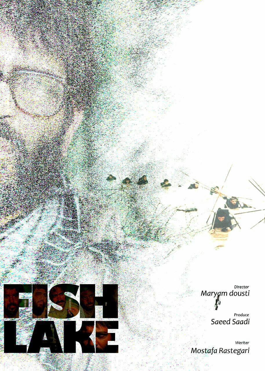 انتشار پوستر خارجی فیلم سینمایی «دریاچه ماهی»/ حضور این فیلم در جشنوارههای خارجی