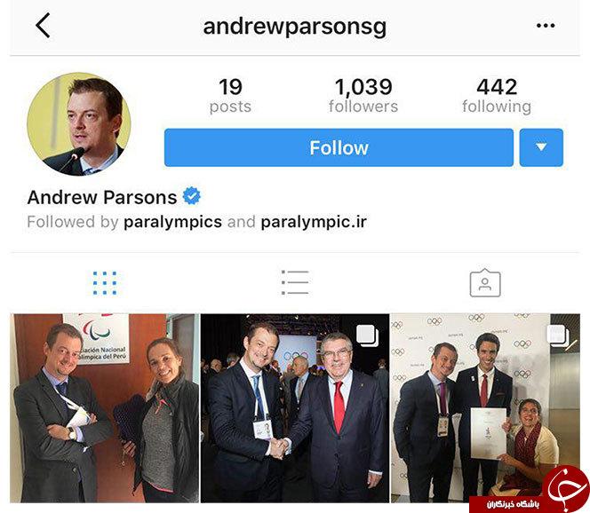 پارسونز به دنبال کنندگان اینستاگرام کمیته ملی پارالمپیک ایران پیوست