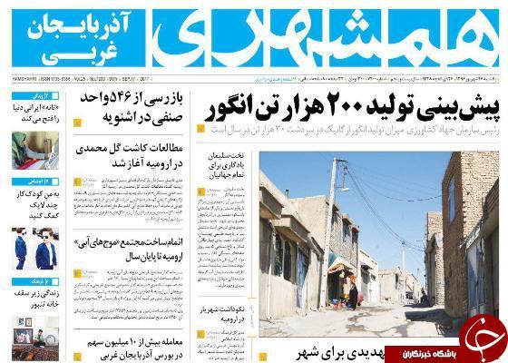 نیم صفحه نخست روزنامه های آذربایجان غربی یکشنبه ۲۶ شهریور ماه