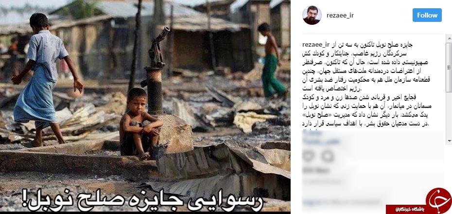 واکنش رضایی به کشتار مسلمانان میانمار توسط دارنده جایزه صلح نوبل
