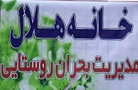 راه اندازی 70 خانه هلال روستایی در رفسنجان