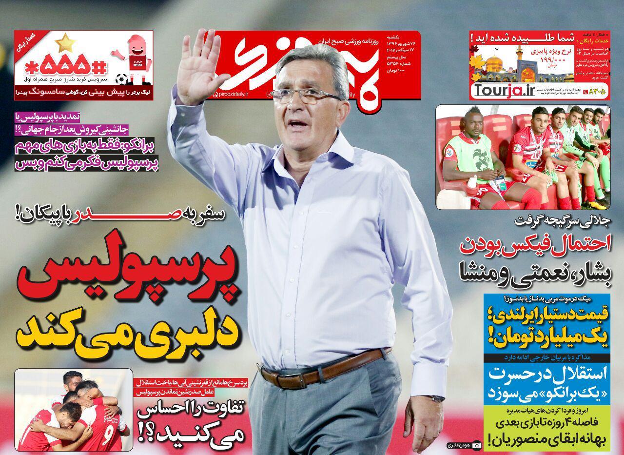 روزنامه پیروزی - ۲۶ شهریور