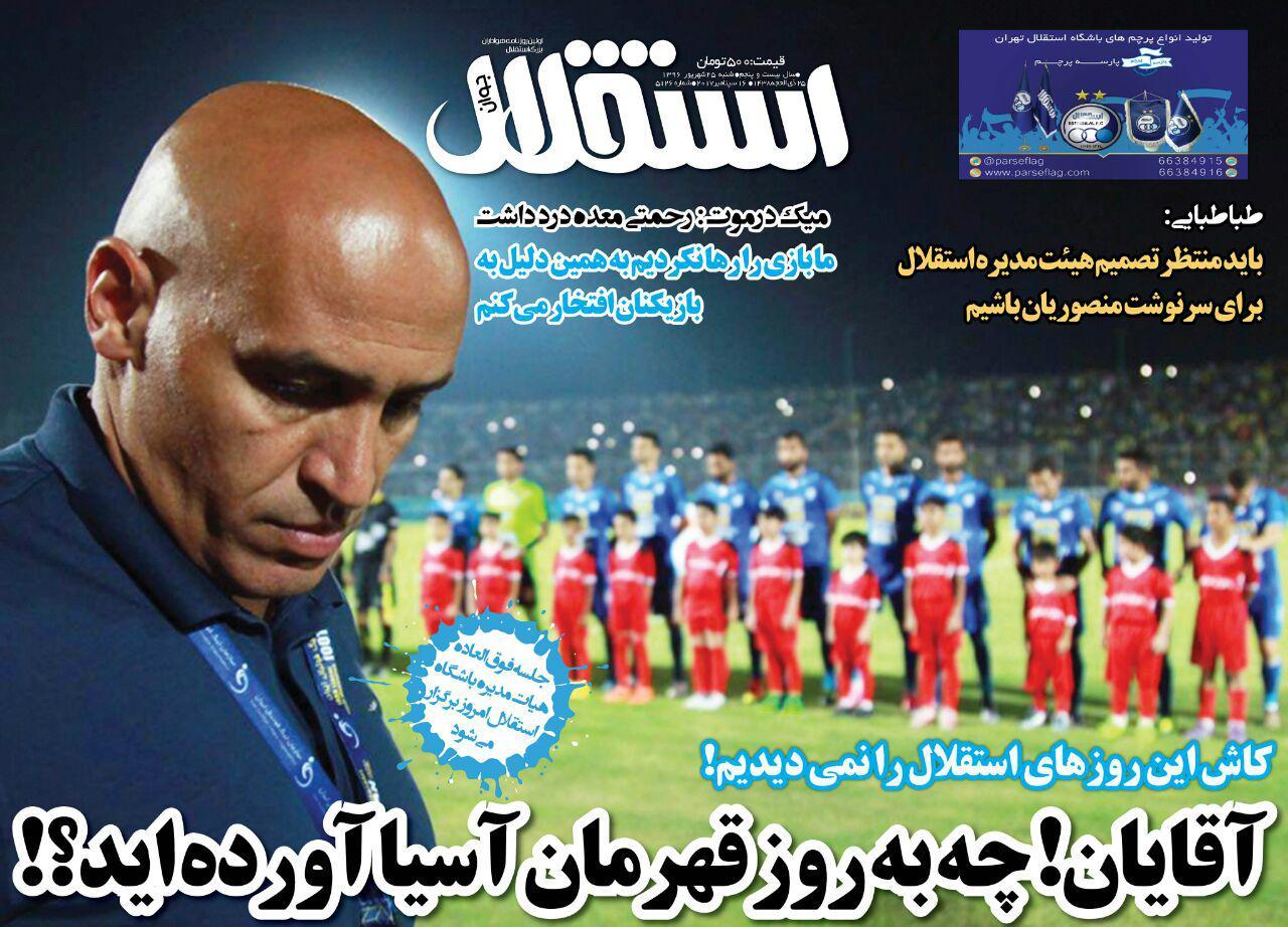 روزنامه استقلال - ۲۶ شهریور