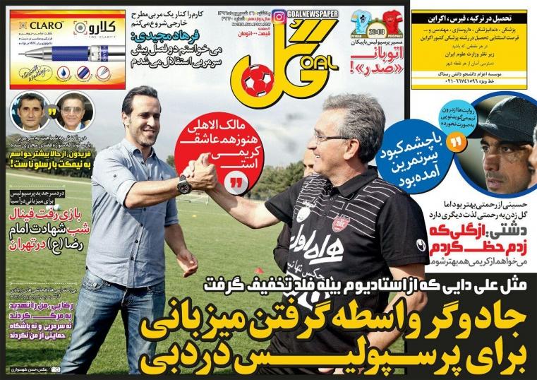 نیم صفحه روزنامههای ورزشی بیست و ششم شهریور