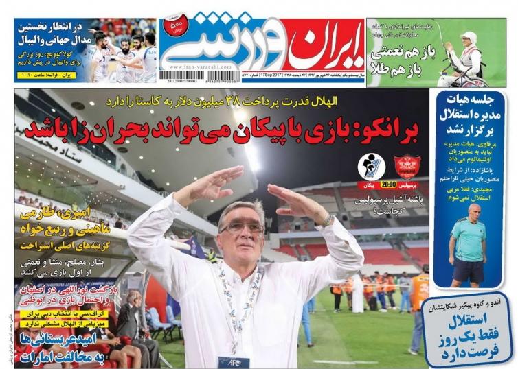 ایران ورزشی - ۲۶ شهریور