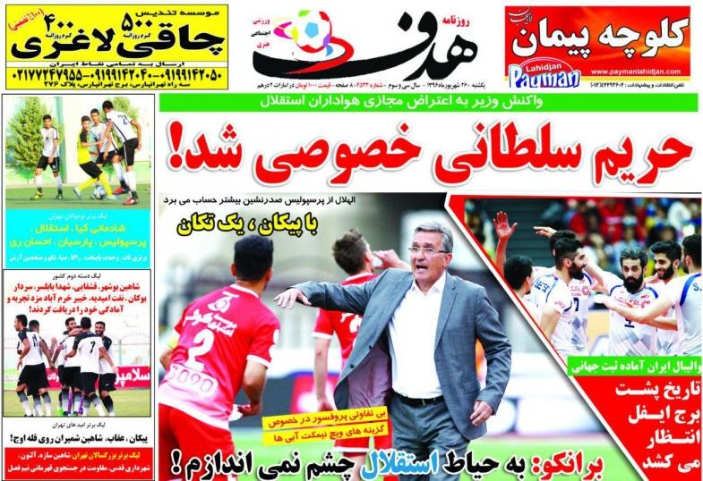 روزنامه هدف - ۲۶ شهریور