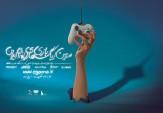 باشگاه خبرنگاران -قهرمانان بازیهای رایانهای ایران معرفی شدند