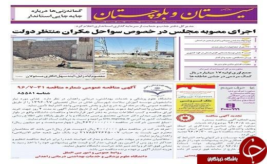 صفحه نخست روزنامه سیستان و بلوچستان یکشنبه 26 شهریور ماه