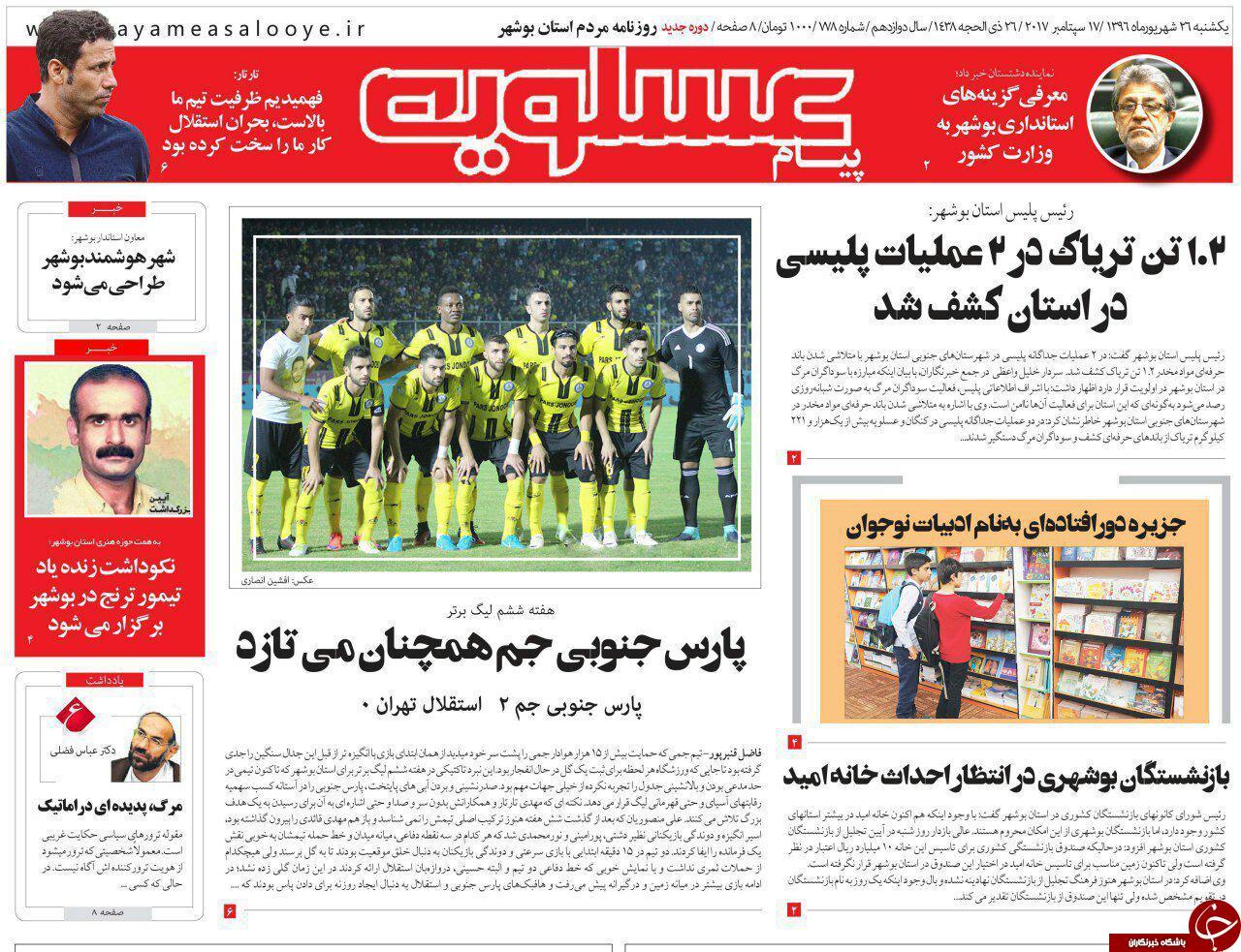 صفحه نخست روزنامههای امروز استان بوشهر