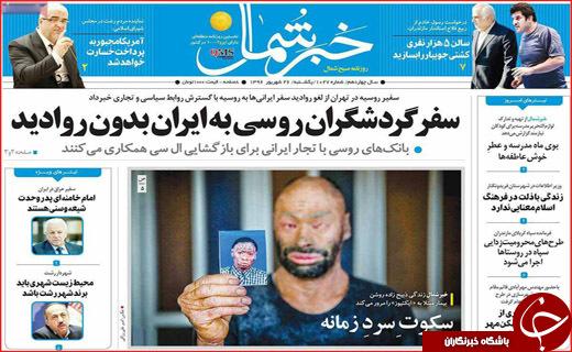 روزنامه های استان ها