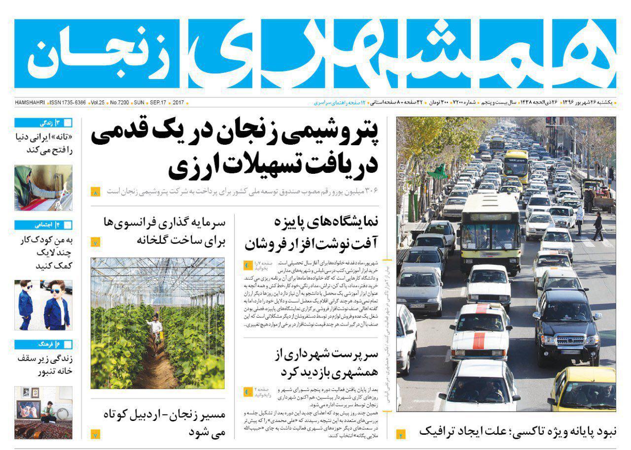 پتروشیمی زنجان در یک قدمی دریافت تسهیلات ارزی تاکارت زرد به توسعه معادن روی