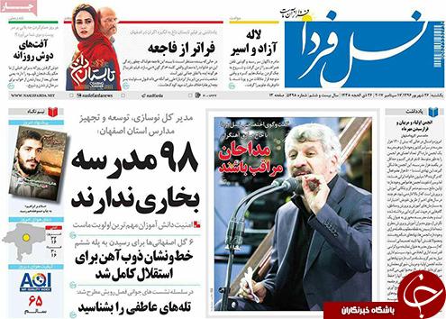 صفحه نخست روزنامه های استان اصفهان یکشنبه 26 شهریور ماه