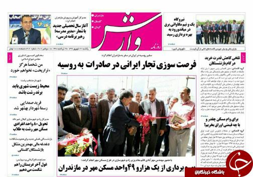 صفحه نخست روزنامههای استان یکشنبه ۲۶ شهریور