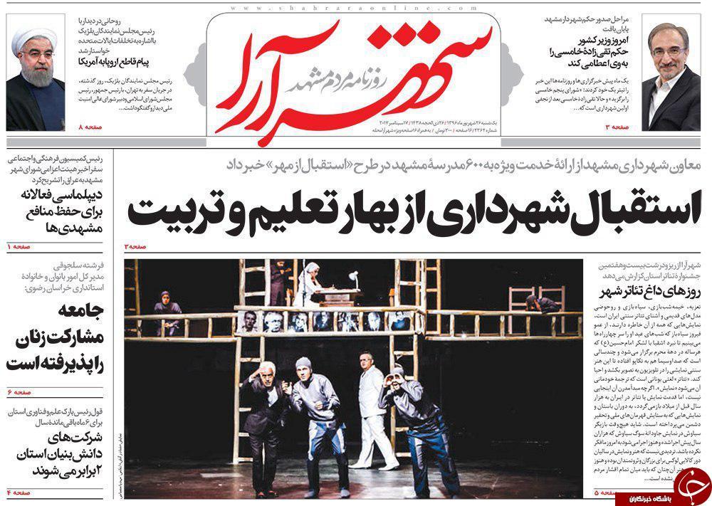 صفحه نخست روزنامههای خراسان رضوی یکشنبه ۲۶ شهریور