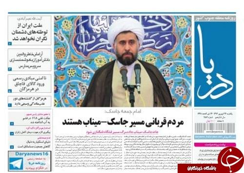 صفحه نخست نشریات هرمزگان 26 شهریور 96