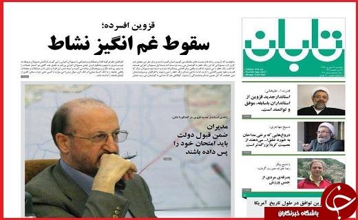 صفحه نخست روزنامه استان قزوین یکشنبه بیست و ششم شهریور