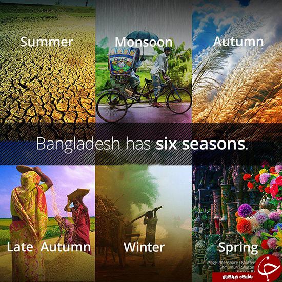 بنگلادش 6 فصل دارد +عکس