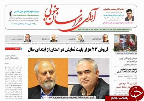 صفحه نخست روزنامه های خراسان جنوبی/26 شهریور ماه