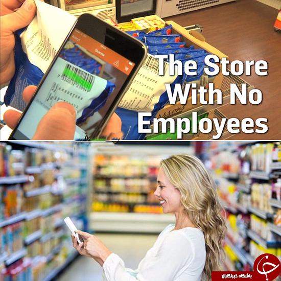 این فروشگاهها کارمند ندارند! +تصاویر