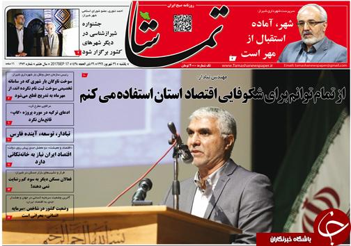 صفحه نخست روزنامههای استان فارس یکشنبه ۲۶ شهریورماه
