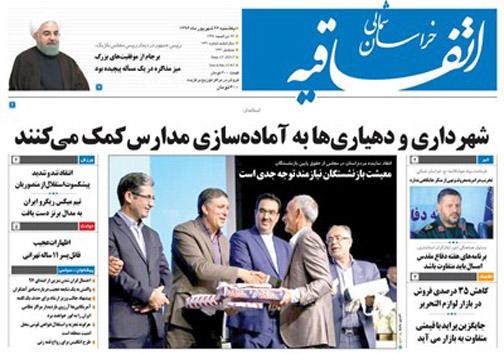 صفحه نخست روزنامه های خراسان شمالی بیست و ششم شهریور ماه