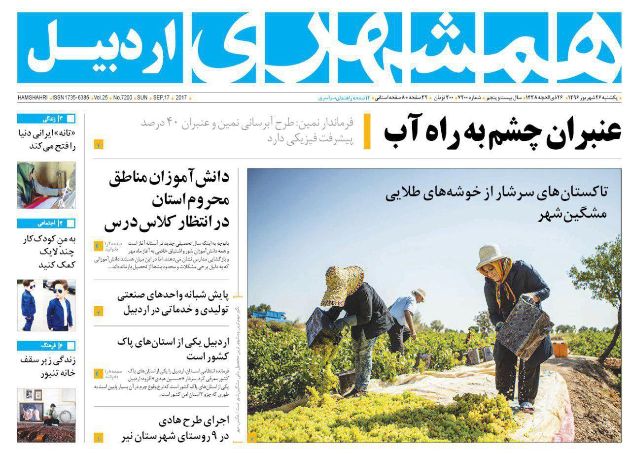 صفحه نخست روزنامه های اردبیل یکشنبه 26 شهریور ماه