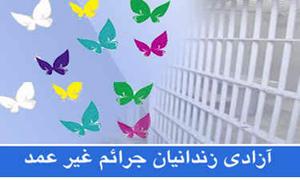آزادی 64 زندانی جرایم غیرعمد استان تهران در دهه امامت و ولایت