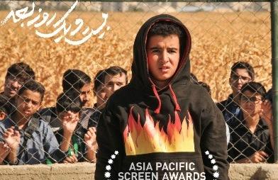 «بیست و یک روز بعد» به بخش رقابتی جایزه «آسیا پاسیفیک» راه یافت