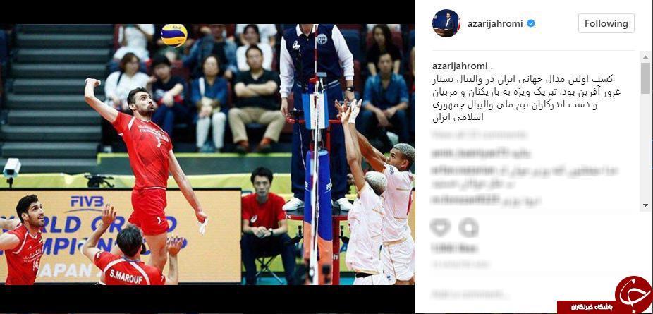 واکنش جهرمی به کسب نخستين مدال جهاني برای واليبال ايران