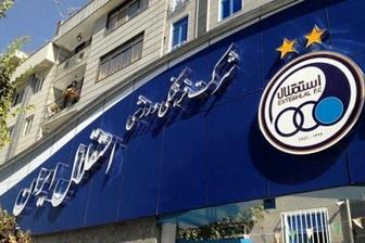تغییر تابلوی سردر باشگاه استقلال