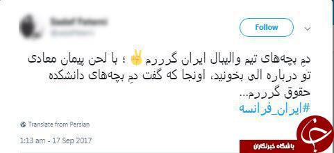 واکنش کاربران به پیروزی تیم ملی والیبال ایران برابر فرانسه