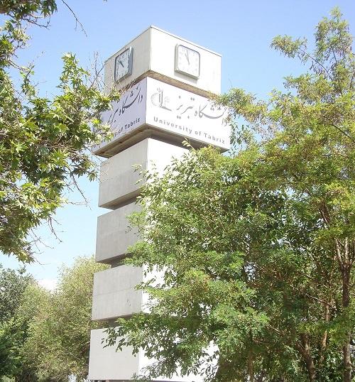 آغاز ثبت نام اینترنتی پذیرفتهشدگان آزمون سراسری 96 دانشگاه تبریز از 28 شهریور