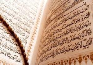 اختتامیه دورههای حفظ قرآن در زاهدان