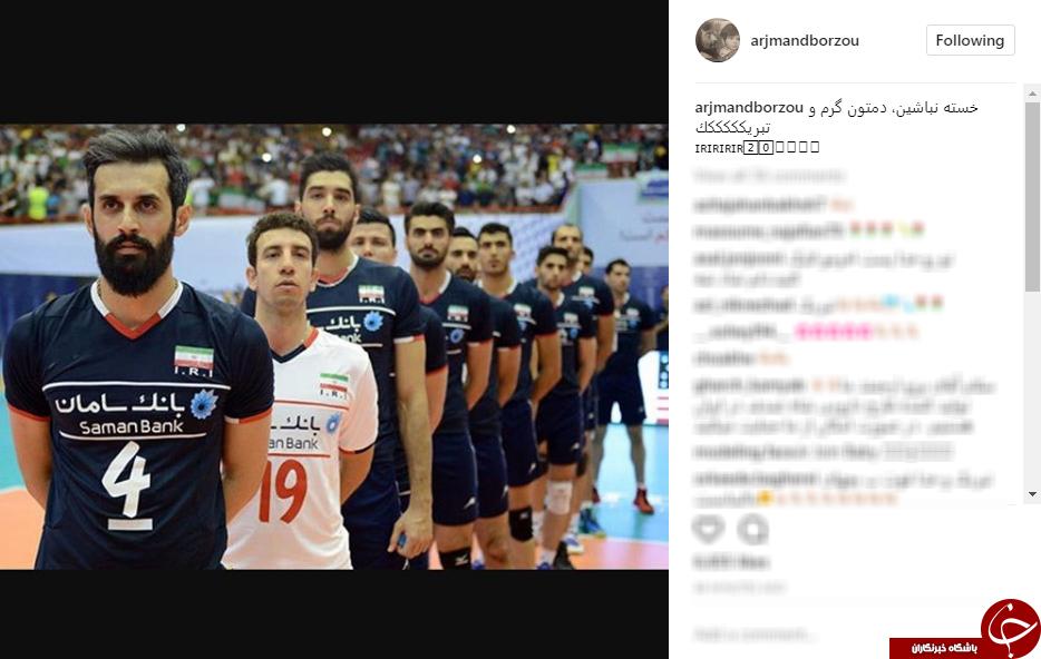 واکنش چهره ها به اولین پیروزی بازیکنان تیم ملی والیبال ایران مقابل فرانسه