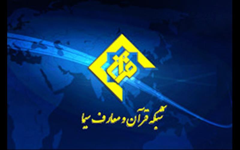 دیدار اعضای کمیته مرکزی کنگره امام سجاد (ع) با مدیر شبکه قرآن و معارف سیما