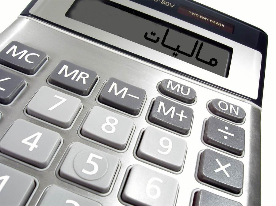 مالیات یکی از مهمترین بخش های تامین منابع در اقتصاد مقاومتی است