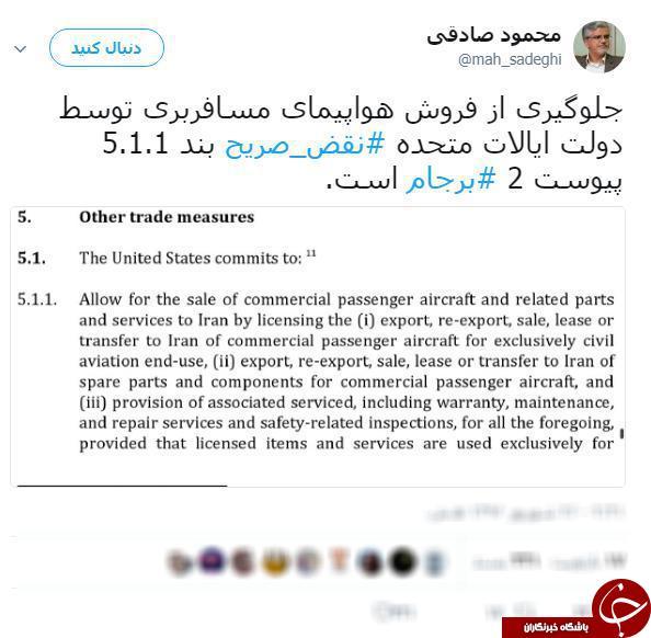 جلوگیری از فروش هواپیمای مسافربری به ایران نقض برجام است