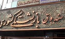 راهاندازی خانههای امید بازنشستگان در 23 استان کشور