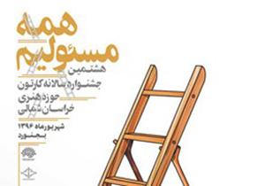 جایزه ویژه جشنواره ملی کارتون به هنرمند جهرمی رسید