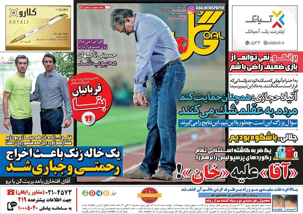شوک پیکان به پرسپولیس/ برنزی با ارزش تر از طلا / اقتدار به سبک منصوریان