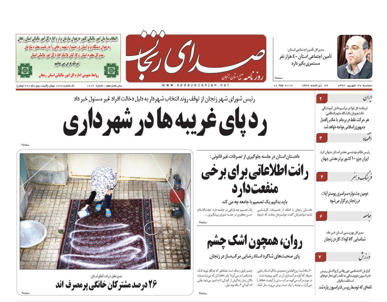 از ردپای غریبه ها در شهرداری زنجان تا دو خطه کردن راه آهن زنجان - قزوین در مسیر پیشرفت