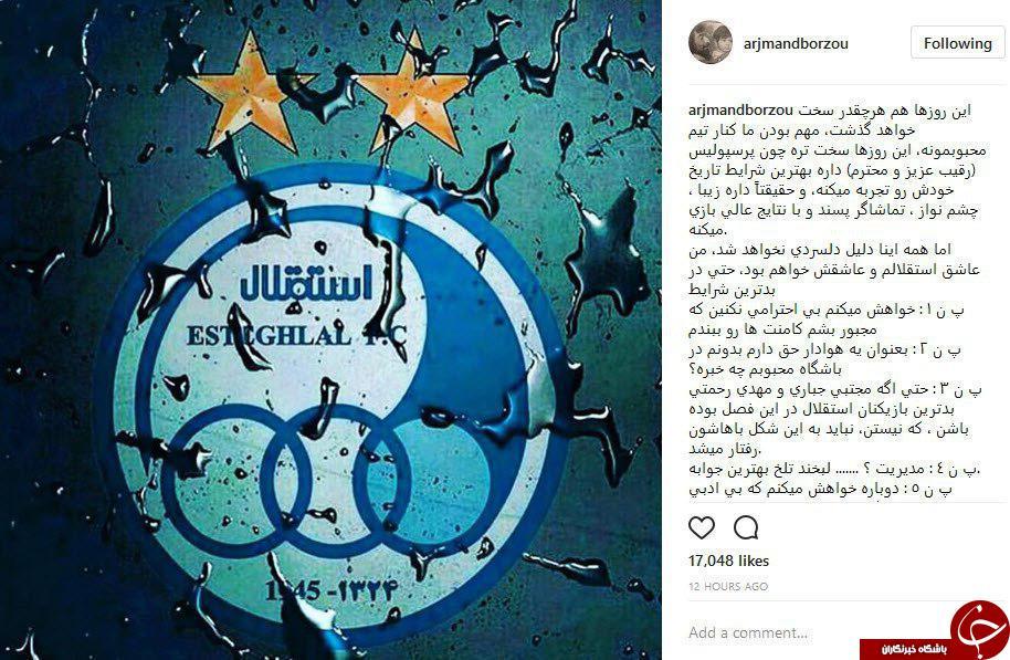 نگرانی برزو ارجمند برای تم محبوبش استقلال +عکس