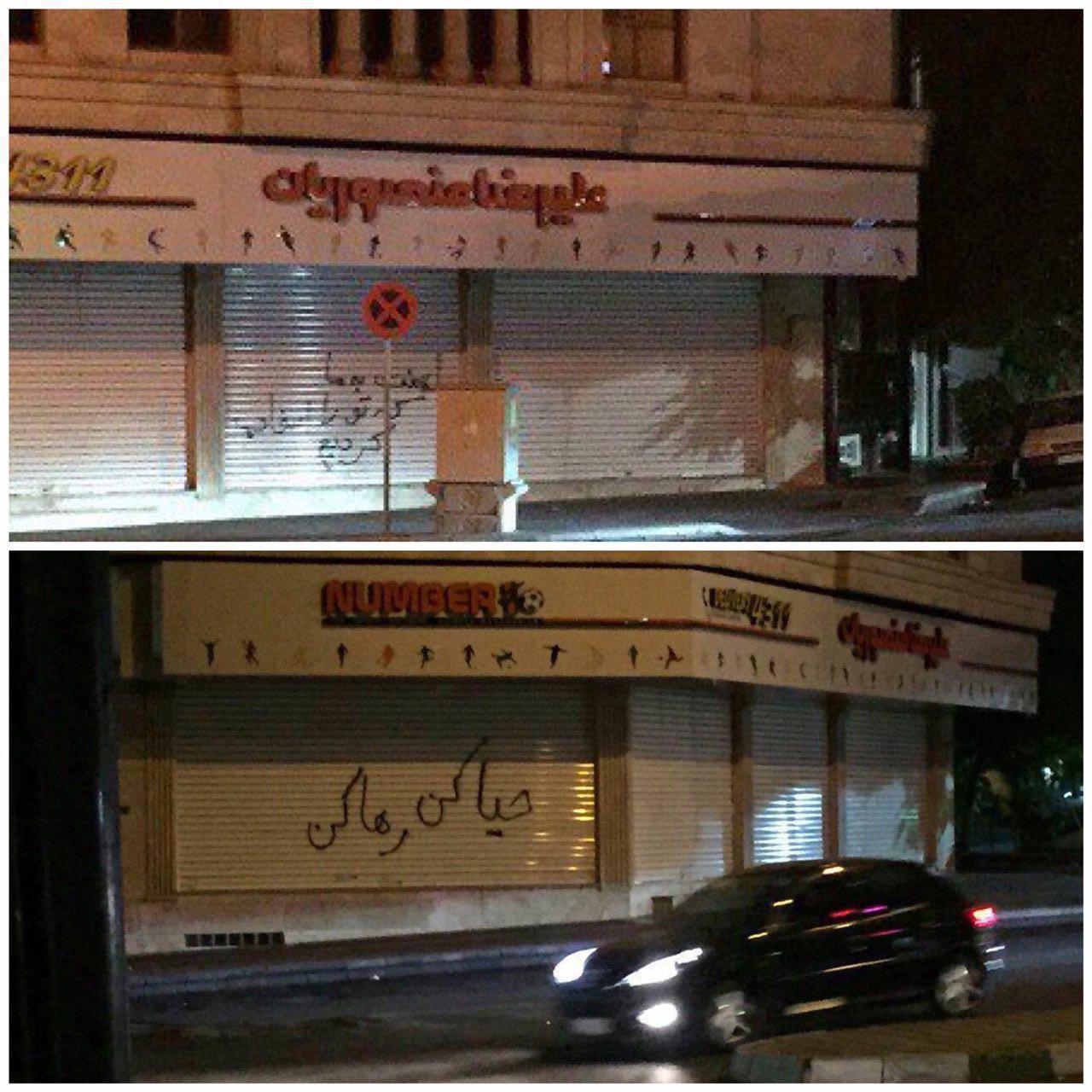 انتقام عجیب طرفداران استقلال از علیرضا منصوریان + عکس