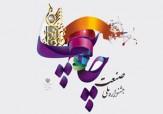 باشگاه خبرنگاران -معرفی برگزیدگان هفدهمین جشنواره صنعت چاپ