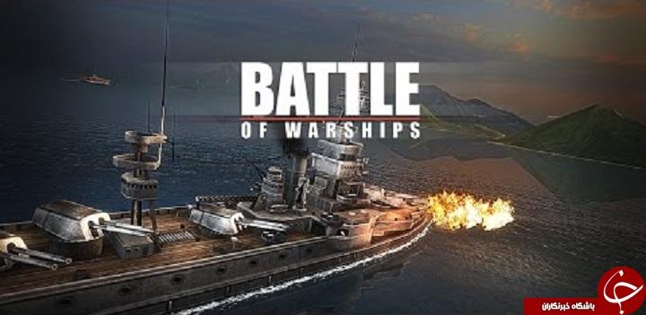 دانلود Battle of Warships 1.39 بازی نبرد کشتی های جنگی