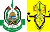 باشگاه خبرنگاران -آشتی ملی «حماس» و «فتح» حکم یک تیغ دو لبه را دارد