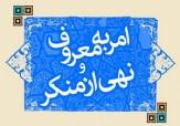 باشگاه خبرنگاران -اجرای 90 عنوان برنامه امر به معروف و نهی از منکر در سمنان